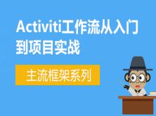 主流框架系列-Activiti工作流从入门到项目实战(附项目源码)