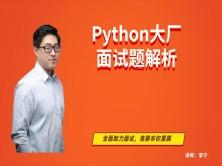 【李宁】Python大厂面试题解析+流浪地球评论抓取和分析