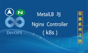 Kubernetes 之 MetalLB 与 Nginx Controller