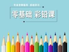 零基础彩铅课-基础与提升