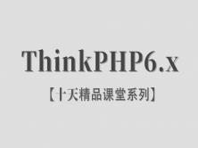 【李炎恢】【ThinkPHP6.x】【十天精品课堂系列】