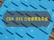 阿里云CDN/OSS原理介绍使用及实战