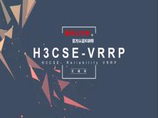 H3CSE VRRP 理论+实战