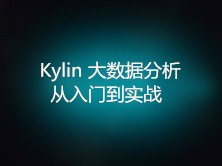 kylin大数据分析从入门到实战