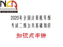 2020年全国计算机等级考试二级公共基础知识