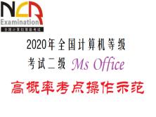 2020年全国计算机等级考试二级Ms Office高级应用技术