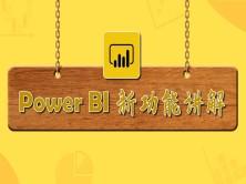 Power BI新功能讲解【极速玩转超级Excel】