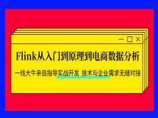 Flink从入门到原理到电商数据分析实战项目