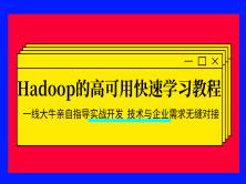 Hadoop的高可用快速学习教程