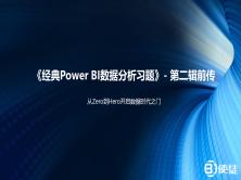 《Power BI数据分析之路》- 第二辑前传