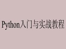 Python入门与实战教程