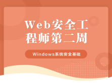 Web安全工程师-第二周(25课时)