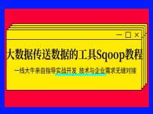 大数据传送数据的工具Sqoop教程
