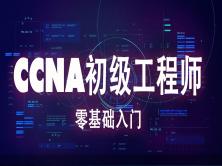 【钟海林】CCNA视频教程-思科CCNA入门级R&S