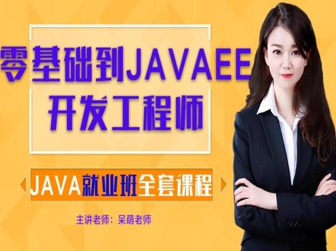 JAVAEE全栈开发工程师全套课程(零基础到企业项目开发)