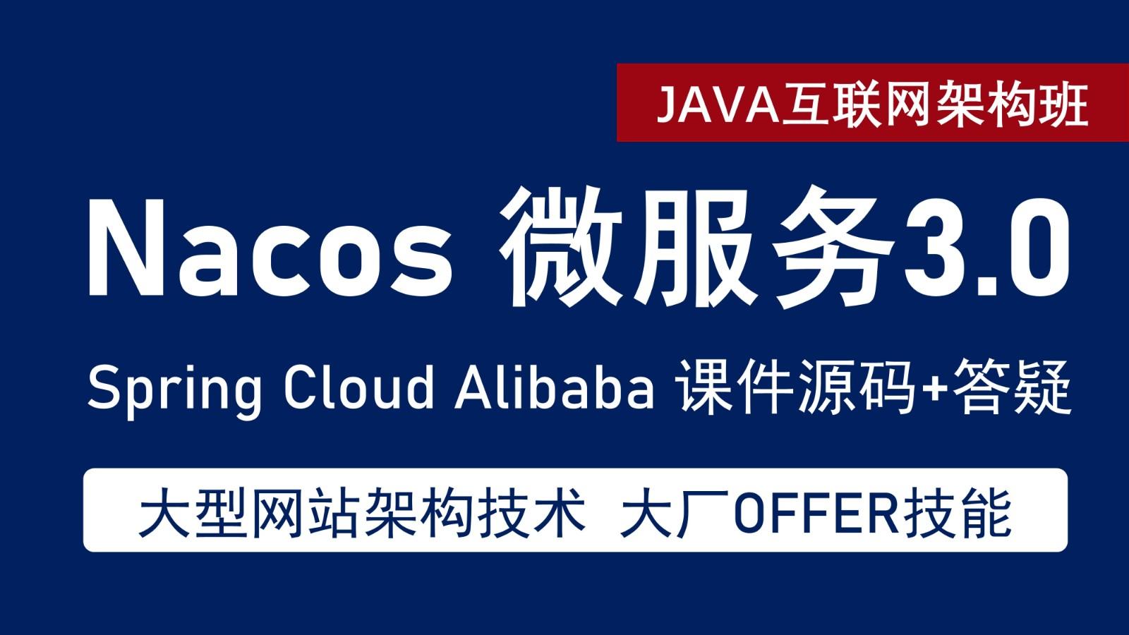 Spring Cloud Alibaba Nacos 微服务3.0 系统架构实战