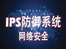 思科安全IPS防御系统部署