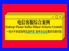 电信客服综合案例(Hadoop+Flume+Kafka+HBase+Echarts+Crontab)