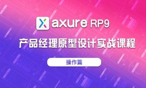 Axure RP9 产品经理原型设计实战课程(操作篇)