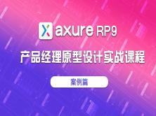Axure RP9 产品经理原型设计实战课程(案例篇)