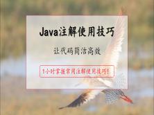 【Spring Boot Web服务开发】Java注解使用技巧