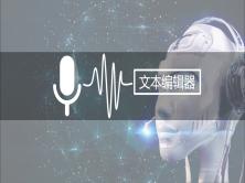 【AI应用开发】aiWriter智能录音笔