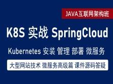 K8S第一课 Kubernetes部署SpringBoot/SpringCloud微服务项目架构实战
