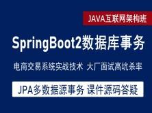 SpringBoot 数据库本地事务与多数据源事务  电商系统高阶实战