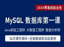 MySQL数据库基础与进阶& MySQL数据库工程师培训课程&基于豆瓣网站开发案例
