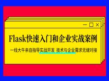 5天Flask快速入门和企业实战案例教程
