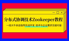 分布式协调技术Zookeeper教程