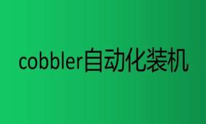 cobbler自动化装机