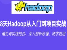 8天Hadoop从入门到项目实战教程
