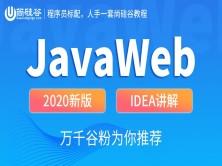 尚硅谷_2020JavaWeb**IDEA版(本教程不提供答疑服务)