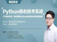 Python核心技术实战(104集10小时基础与实战/手敲代码)