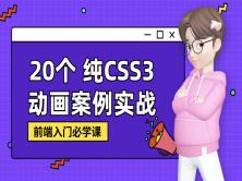 HTML5+CSS3 玩转炫酷创意动画实战开发课程(2020年)