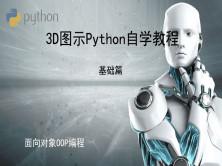 3D图示Python标准自学教程基础篇(2)_面向对象OOP编程