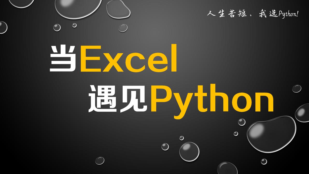 当Excel遇见Python