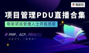 【职场助学】2020年项目管理PDU直播大课合集