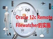 Oracle 12c Remote Filewatcher的实施