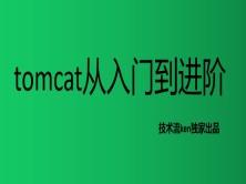 tomcat从入门到进阶