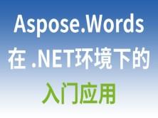 Aspose.Words在.NET环境下的入门应用