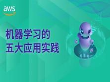 学机器学习五大应用实践,领AWS AI 200美元礼包