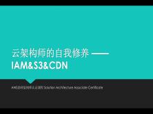 云架构师的自我修养——AWS之IAM&S3&CDN