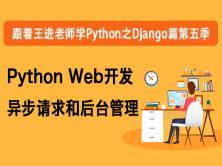 跟着王进老师学Python之Django篇第五季:Python Web开发异步请求和后台管理