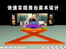 3dsMax舞台设计