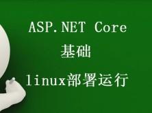 ASP.NET Core 基础 Linux部署运行