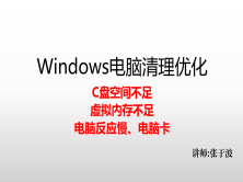 Windows电脑清理优化-简单几步解决C盘空间不足磁盘空间不足