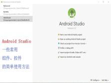 Android开发中一些基础知识