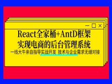 React全家桶+AntD框架实现电商的后台管理系统